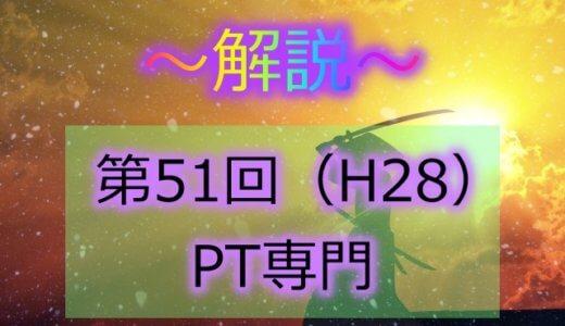 第51回(H28) 理学療法士国家試験 解説【午前問題1~5】