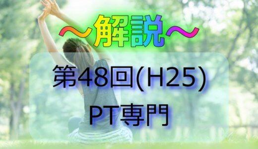 第48回(H25) 理学療法士国家試験 解説【午前問題1~5】