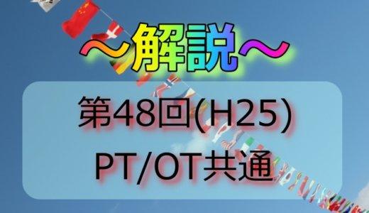 第48回(H25) 理学療法士/作業療法士 共通問題解説【午前問題51~55】