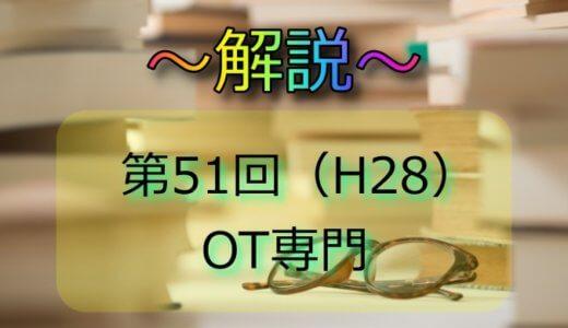 第51回(H28) 作業療法士国家試験 解説【午前問題1~5】