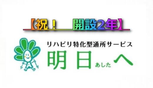 【祝!施設開設2年】~施設紹介part3~