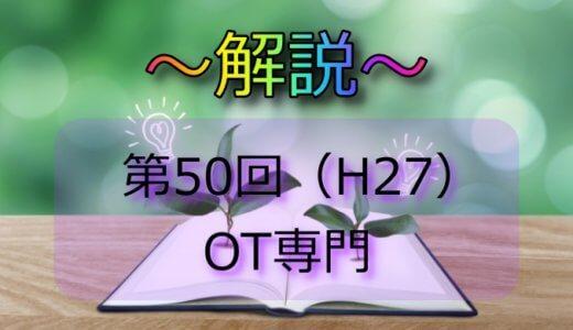 第50回(H27) 作業療法士国家試験 解説【午前問題1~5】
