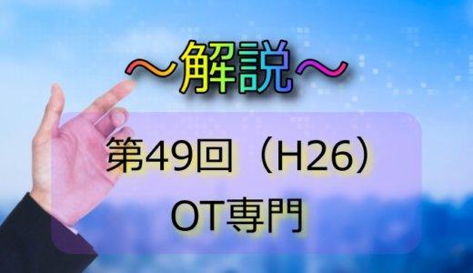 第49回(H26) 作業療法士国家試験 解説【午前問題1~5】
