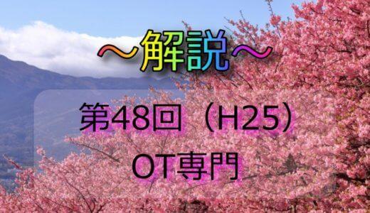 第48回(H25) 作業療法士国家試験 解説【午前問題1~5】