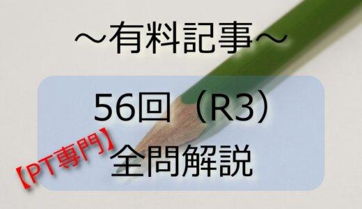 第56回(R3) 理学療法士国家試験解説【専門】