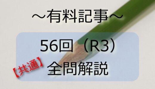 第56回(R3) 理学療法士/作業療法士 問題解説【共通】