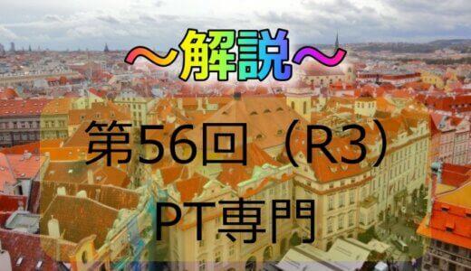 第56回(R3) 理学療法士国家試験 解説【午前問題1~5】
