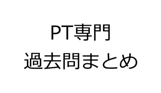 【解説】理学療法士国家試験~専門~(第55~48回)